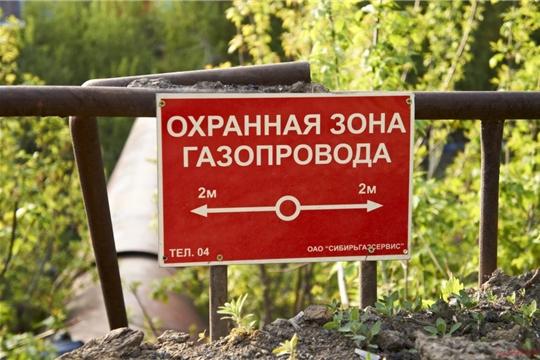 Утверждены границы охранных зон газораспределительных сетей в Мариинско-Посадском районе и г. Новочебоксарске