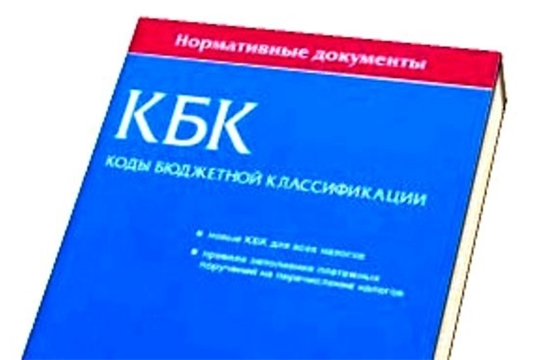 Вниманию бухгалтеров! Минфин России снова корректирует порядок по применению КБК