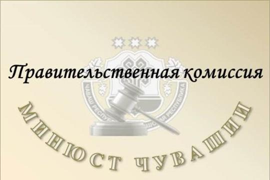 15 апреля состоится заседание Правительственной комиссии по контролю за эффективностью управления государственным имуществом Чувашской Республики