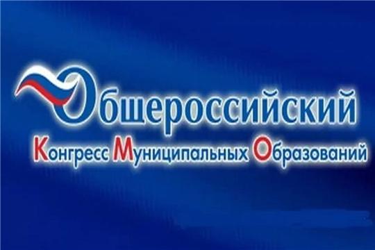 Наталья Тимофеева в Москве принимает участие в Общем Собрании Общероссийского Конгресса муниципальных образований