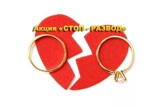 В отделе ЗАГС администрации г. Канаш прошла акция «Стоп развод!»