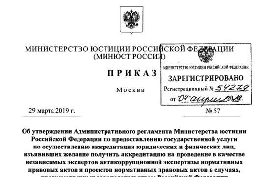Вступил в силу приказ, направленный на совершенствование деятельности независимых экспертов по проведению антикоррупционной экспертизы НПА и их проектов