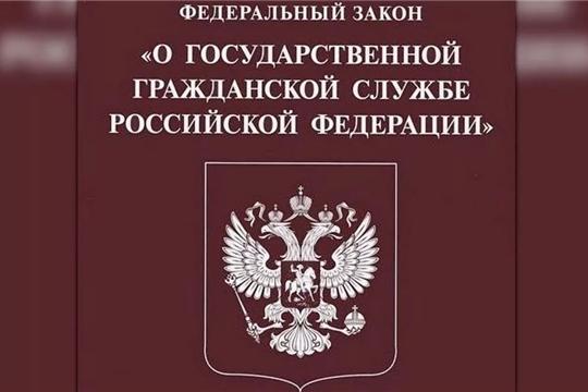 В Законе о госслужбе пропишут, как присваиваются классные чины юстиции и дипломатические ранги