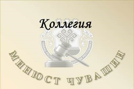26 апреля состоится заседание Коллегии Минюста Чувашии