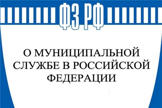 Планируется введение нового дисциплинарного взыскания в отношении муниципальных служащих