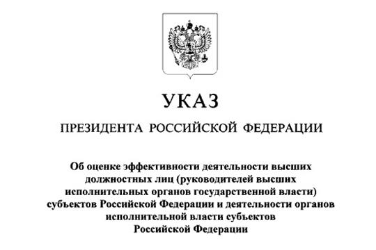 Президент Российской Федерации утвердил перечень показателей оценки эффективности глав регионов