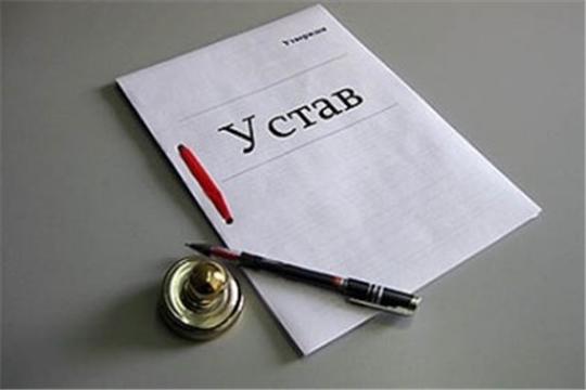 Минюстом Чувашии согласовано 33 устава государственных учреждений и изменений в них