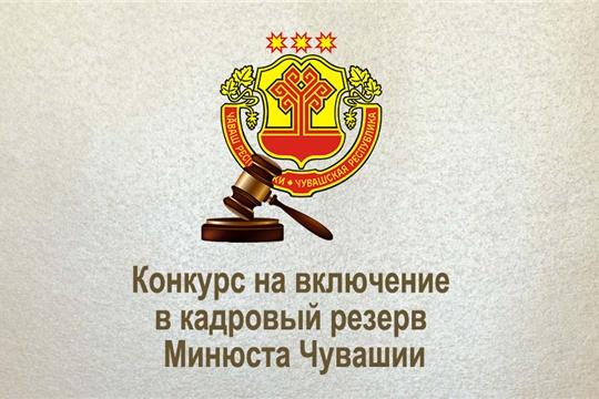 Состоялся конкурс на включение в кадровый резерв Минюста Чувашии