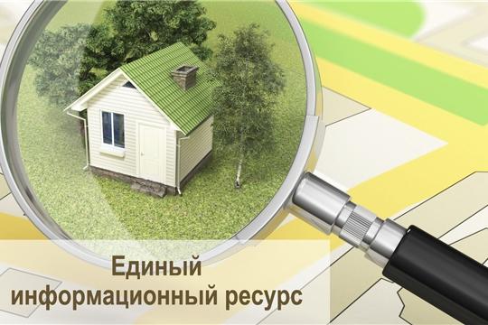 Единый информационный ресурс пополнен новыми объектами недвижимого имущества