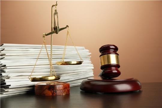 10 мировых судей Чувашской Республики пройдут курсы повышения квалификации