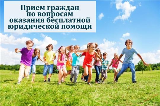 В преддверии Дня защиты детей состоится прием граждан по вопросам оказания бесплатной юридической помощи