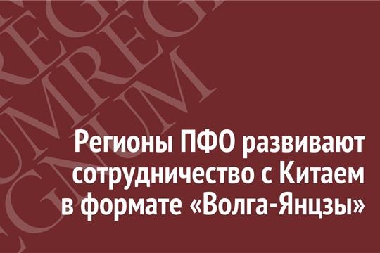 """В Чебоксарах проходит третье заседание Совета по межрегиональному сотрудничеству в формате """"Волга-Янцзы"""""""