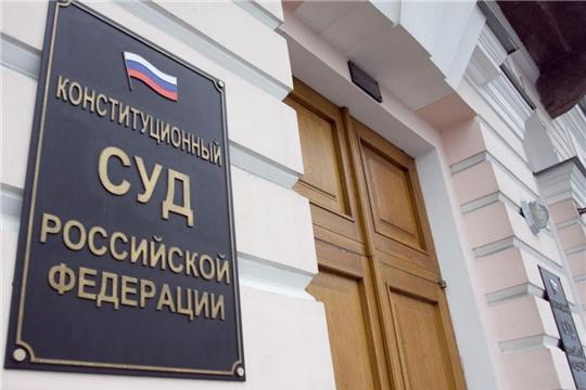 Конституционным Судом признаны не противоречащими Конституции России отдельные нормы Трудового и Уголовно-процессуального кодексов