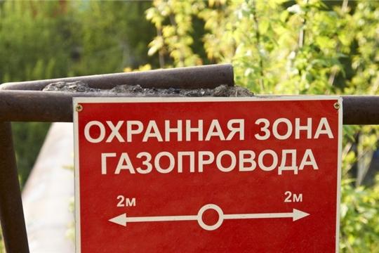 Утверждена граница охранной зоны газораспределительной сети на территории г. Канаш