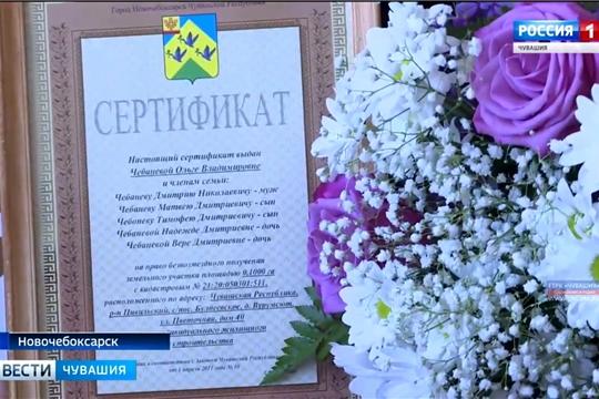 Четырём новочебоксарским многодетным семьям вручили сертификаты на земельные участки в Цивильском районе