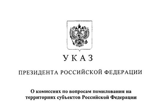 Главой Чувашии внесено представление Президенту России о помиловании осужденного