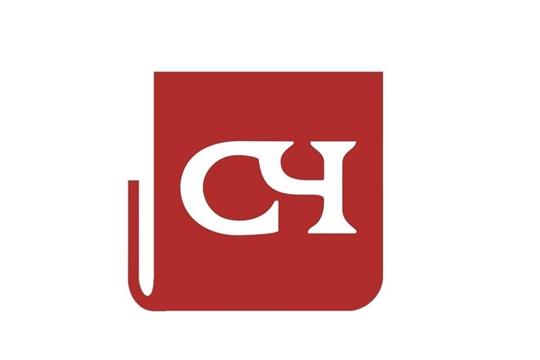 Начинается прием заявлений от кандидатов на должность генерального директора-главного редактора АО «Газета «Советская Чувашия»