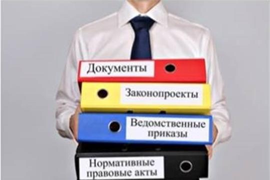 Зарегистрированы нормативные правовые акты органов исполнительной власти Чувашии
