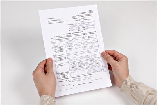 Формы заявлений о государственной регистрации актов гражданского состояния и правила их заполнения предлагается изменить