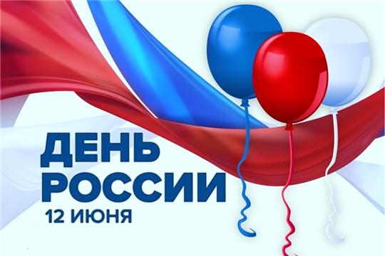 Поздравление Главы Чувашской Республики Михаила Игнатьева с Днём России