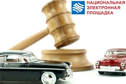 Продолжается прием заявок на участие в аукционе по продаже объектов движимого имущества казны Чувашской Республики