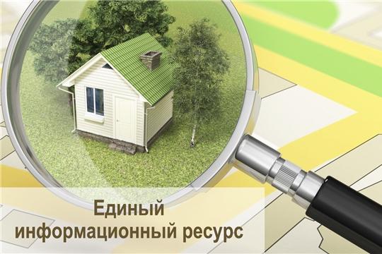 Единый информационный ресурс дополнен сведениями о свободных земельных участках