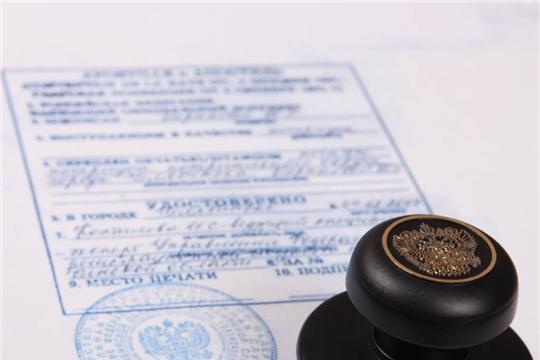 Легализация документов о регистрации актов гражданского состояния в 1 полугодии 2019 года