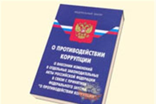 Внесены изменения в закон о противодействии коррупции