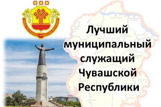 Продолжается прием документов на республиканский конкурс «Лучший муниципальный служащий в Чувашской Республике»