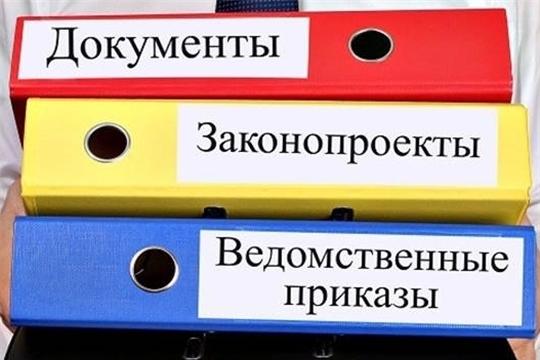 Зарегистрированы нормативные правовые акты органов исполнительной власти Чувашской Республики