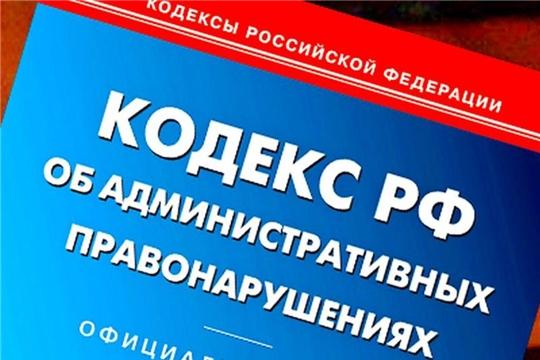 Минюстом Чувашии проведен анализ деятельности административных комиссий за январь-июль 2019 года