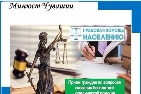 20 августа в рамках проекта «Юристы - населению» Минюст Чувашии в Ибресинском районе проведет прием граждан