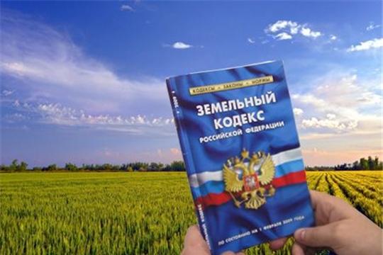 О муниципальном земельном контроле на территории Чувашской Республики