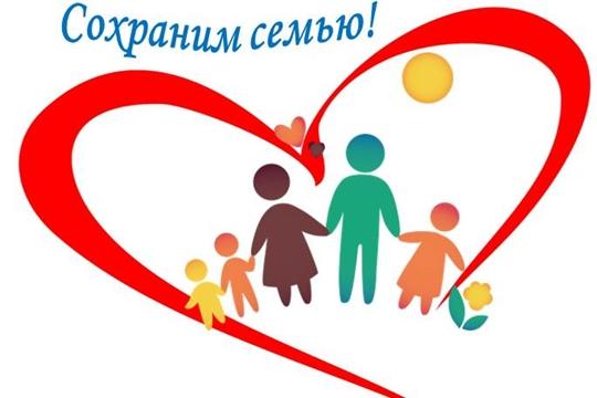 В Чувашии реализуется проект «Сохраним семью», направленный на профилактику разводов и укрепление семьи