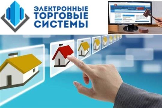 Продолжается прием заявок на участие в продаже посредством публичного предложения объектов недвижимого имущества, расположенных в Чебоксарском, Красноармейском районах, гг. Чебоксары и Новочебоксарске