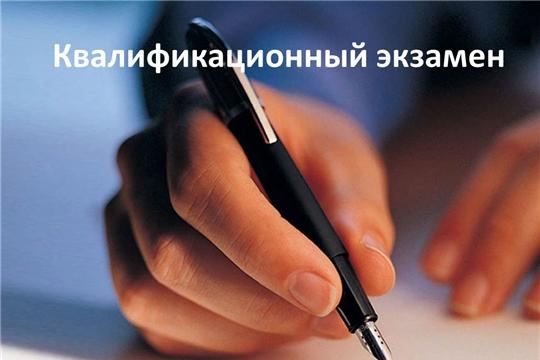 В Минюсте Чувашии состоялся квалификационный экзамен