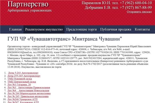 """О реализации имущества должника - ГУП """"Чувашавтотранс"""""""