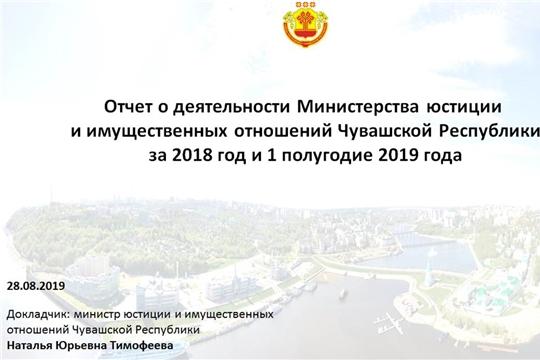 На заседании Правительства Чувашии подведены итоги деятельности Минюста Чувашии за 2018 год и 1 полугодие 2019 года