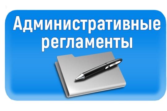 Утвержден Административный регламент по предоставлению государственной услуги  в сфере осуществления оценки качества оказания общественно полезных услуг СОНКО, оказывающими услугу по содействию в предоставлении бесплатной юридической помощи