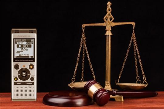 С 1 сентября в Чувашской Республике осуществлен переход на систему аудиопротоколирования судебных заседаний мировых судей