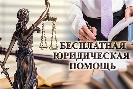 12 сентября — очередной День приема граждан по оказанию бесплатной юридической помощи
