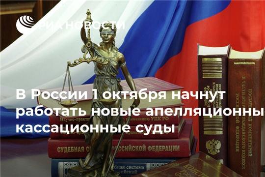 Новые окружные суды в России начнут работу с 1 октября