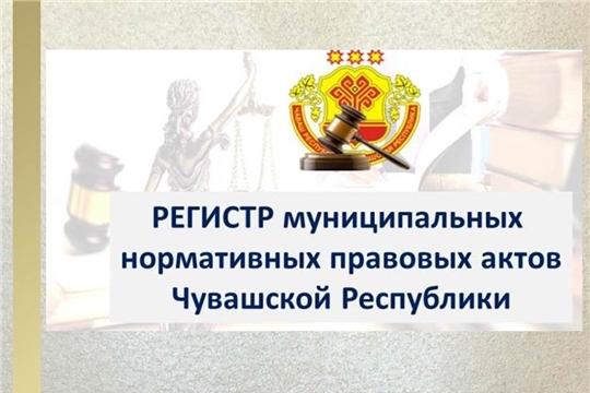 В регистр включено более 119 тыс. муниципальных нормативных правовых актов Чувашской Республики