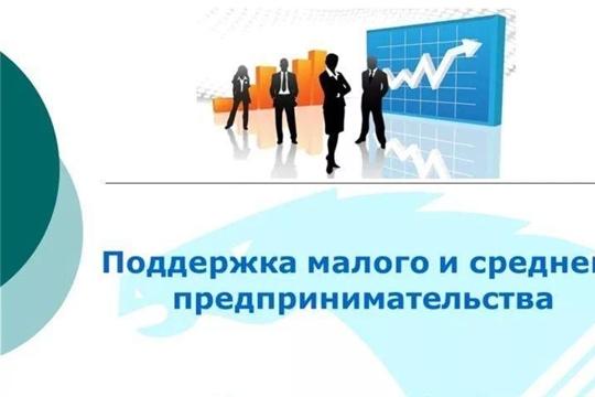 При Минюсте Чувашии создан Координационный совет по вопросам оказания имущественной поддержки субъектам малого и среднего предпринимательства