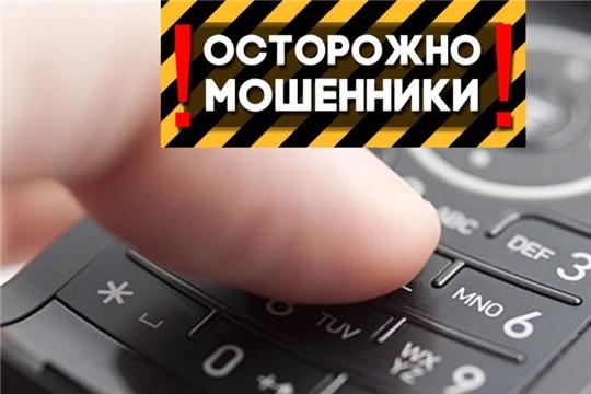 Внимание! Новая схема телефонного мошенничества!