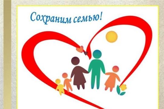 19  сентября в рамках проекта «Сохраним семью» во Дворце бракосочетания г. Чебоксары состоится встреча психологов с семейными парами