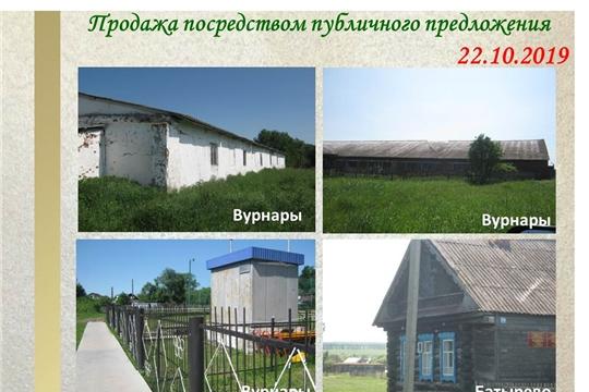 Внимание! Предлагаются к продаже объекты недвижимого имущества, расположенные в Вурнарском и Батыревском районах