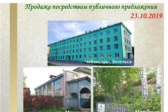 Внимание! Предлагаются к продаже объекты недвижимого имущества, расположенные в г. Чебоксары, г. Алатырь и Моргаушском районе