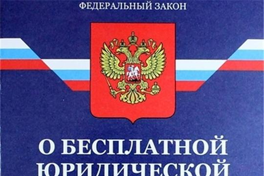 Предлагается внесение изменений в Федеральный закон «О бесплатной юридической помощи в Российской Федерации»
