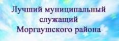 """Конкурс """"Лучший муниципальный служащий в Моргаушском районе"""""""